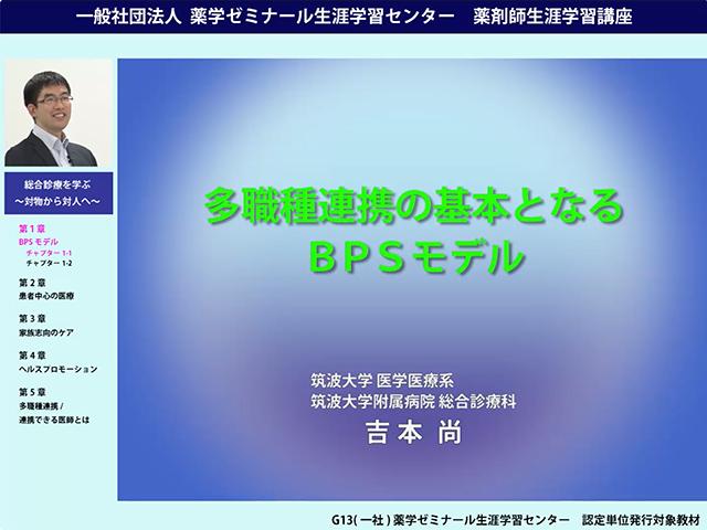 多職種連携の基本となるBPSモデル